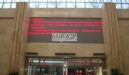 神华集团3块LED显示屏!