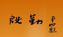 陕西殷勤餐饮有限公司陕西LED显示屏项目!