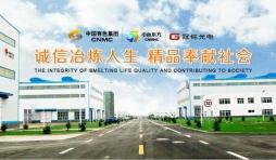 中色(宁夏)东方集团有限公司LED显示屏工程(六块)