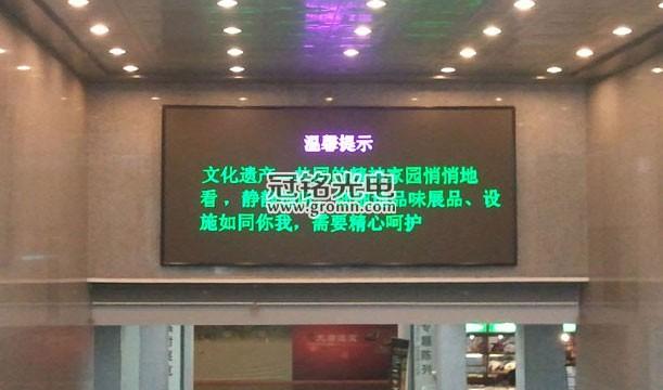 陕西历史博物馆LED显示屏工程!