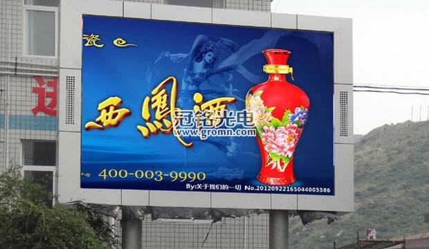 陕煤集团陕西LED显示屏工程由西安冠铭光电科技有限公司承建! ...